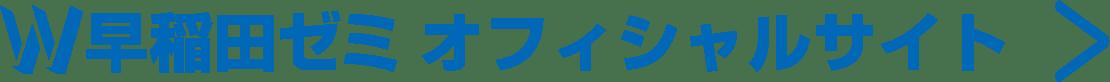 早稲田ゼミオフィシャルサイト